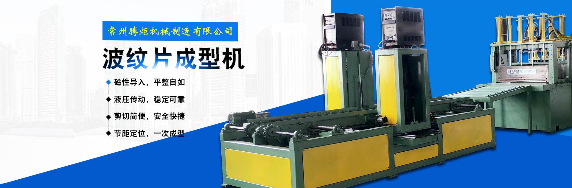 波纹片自动焊接机价格